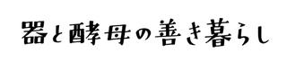 utsuwa01-thumb-320x69-787.jpg